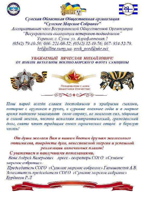 Поздравление с днем советской армии и военно морского флота стихи 65