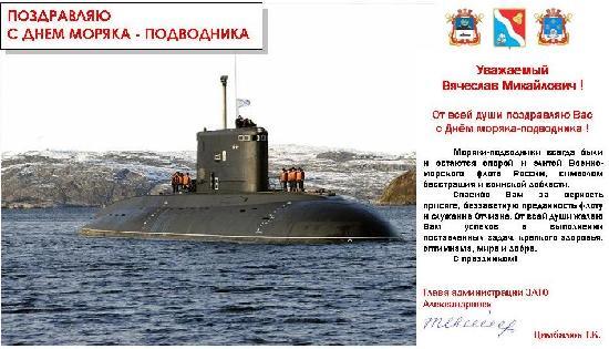 Поздравление с днем подводника в смс 816